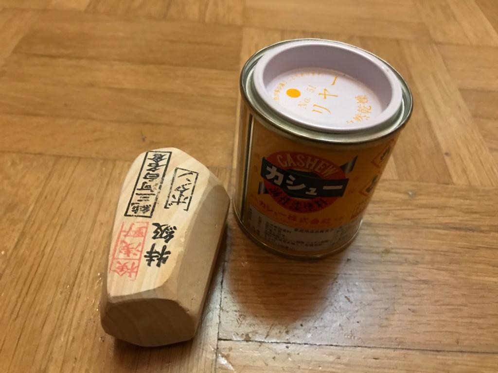 Laquage des pierres japonaise Img_0810