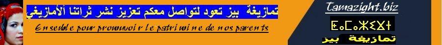 logo et photos tamazight.biz Tamazi12