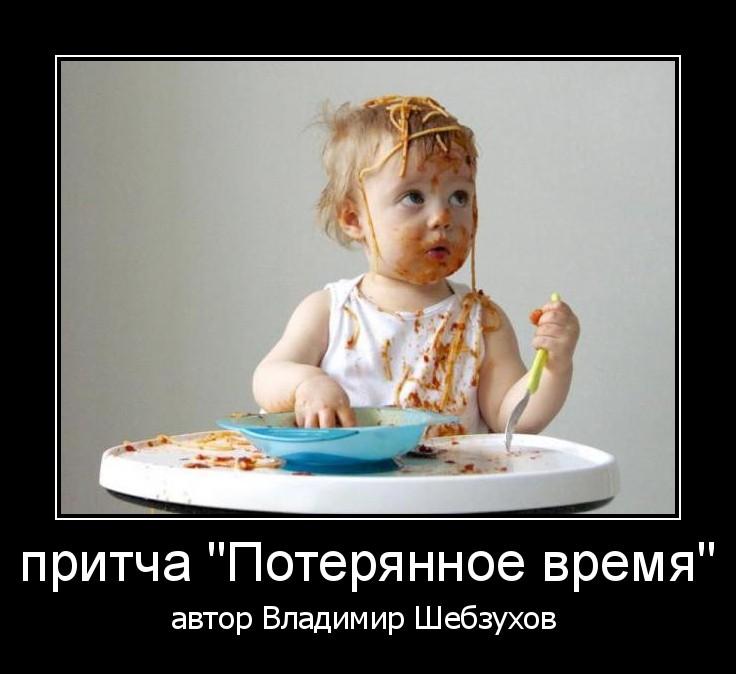 Притчи от Владимира Шебзухова - Страница 15 -ooo_o10