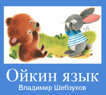 Владимир Шебзухов Стихи, сказки, детское - Страница 6 -ye10