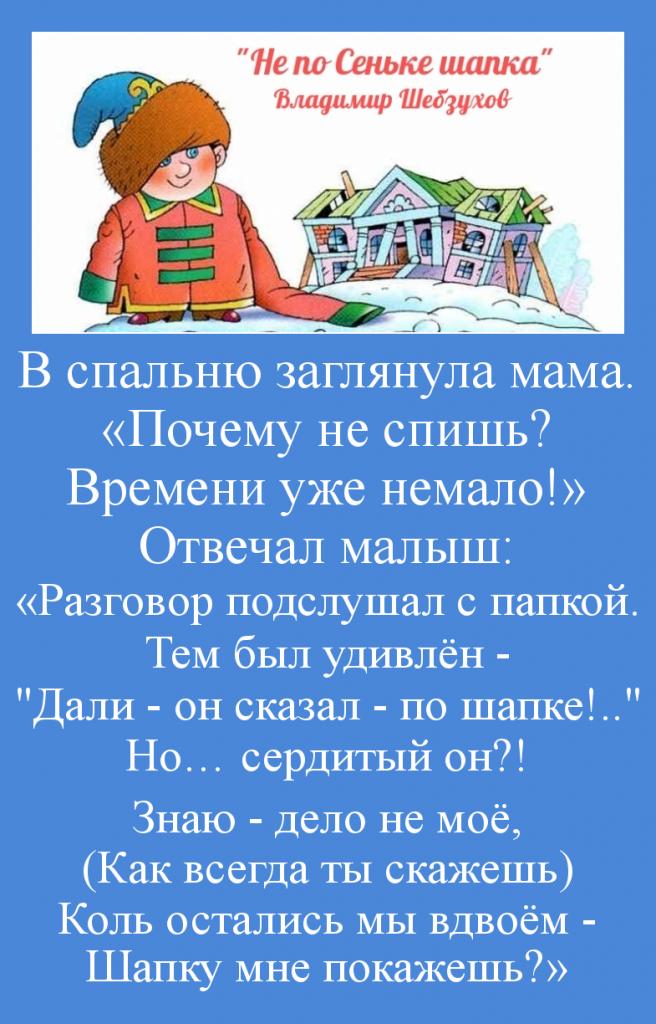 Владимир Шебзухов Стихи, сказки, детское - Страница 6 210