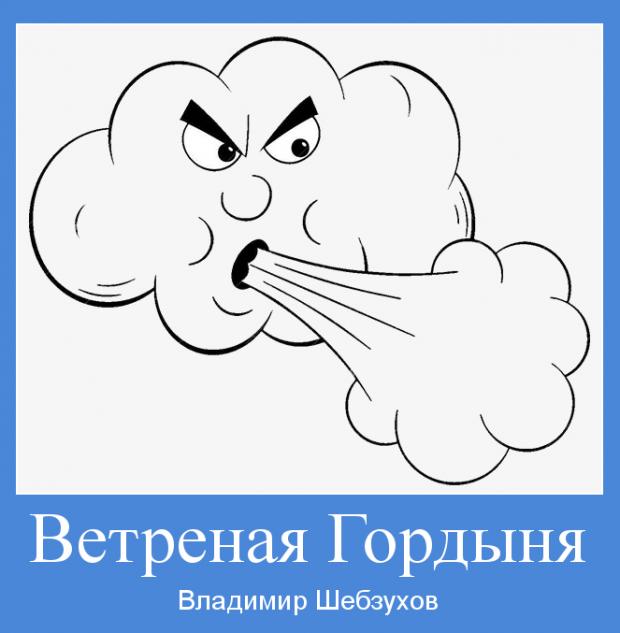 Владимир Шебзухов Притчи  - Страница 46 756fef10