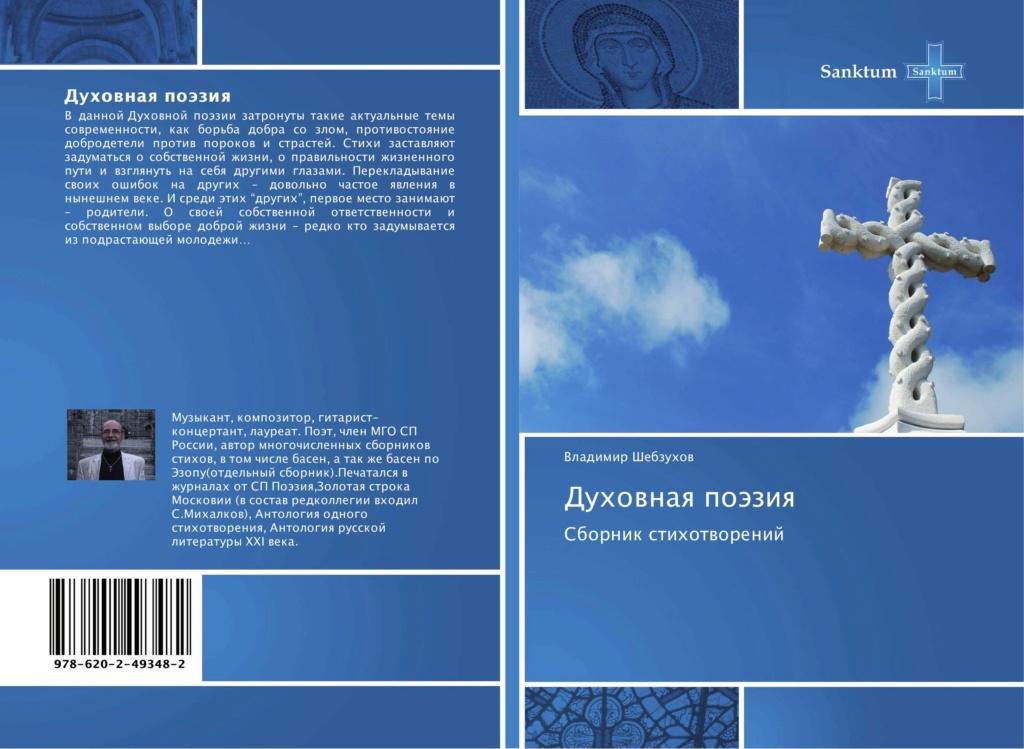 Владимир Шебзухов Духовная поэзия - Страница 5 978-6213