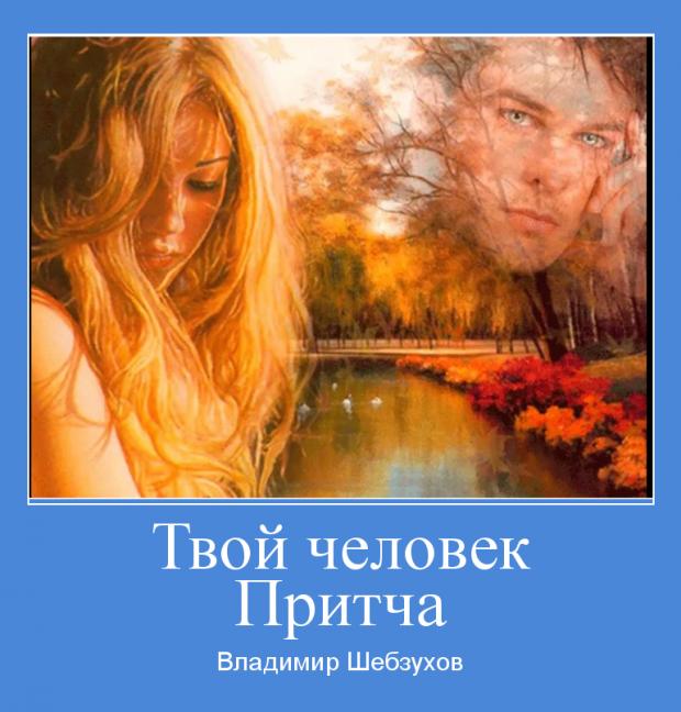 Притчи от Владимира Шебзухова - Страница 18 _ee10