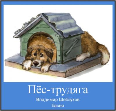 Владимир Шебзухов Притчи  - Страница 47 Ae-eee10