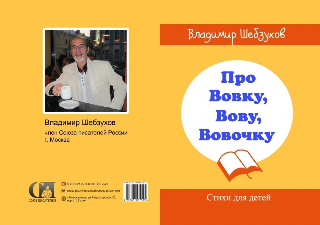 """Владимир Шебзухов """"О детях и для детей"""" стихи читают дети Aff2ef10"""