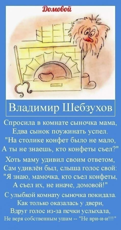 Владимир Шебзухов Детское для взрослых+7+10 - Страница 7 B38ce110