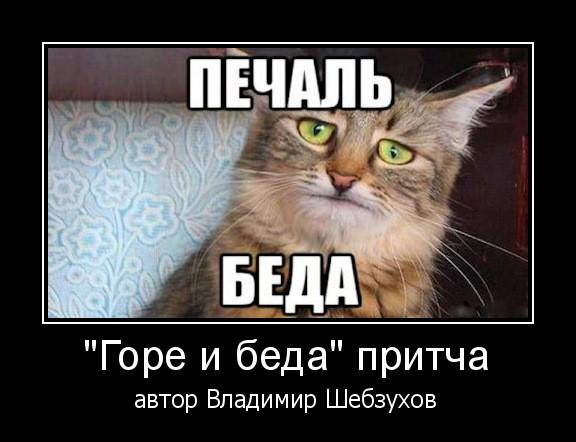 Владимир Шебзухов Притчи  - Страница 40 Ccccc114