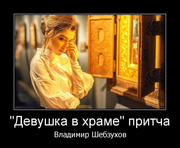 Владимир Шебзухов Духовная поэзия - Страница 5 Ccccc123