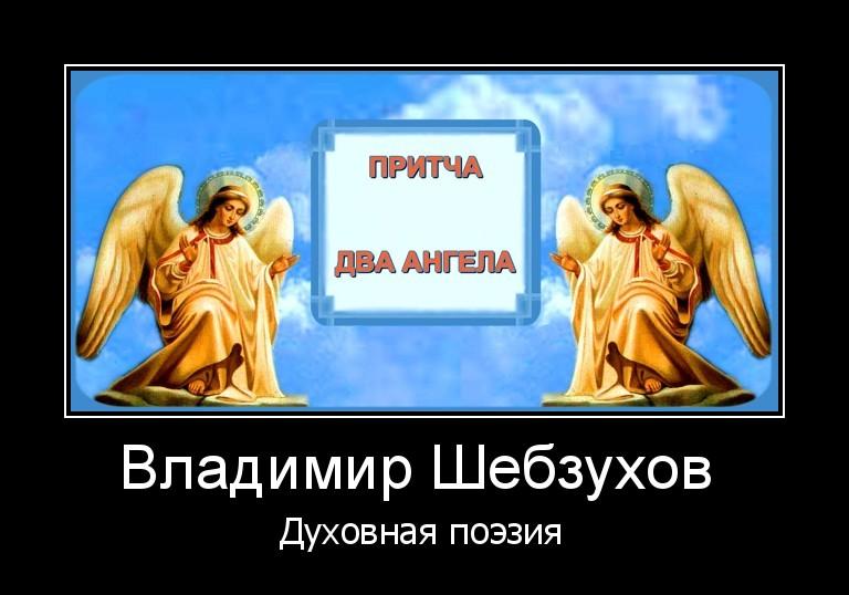 Владимир Шебзухов Духовная поэзия - Страница 5 Ccccc124