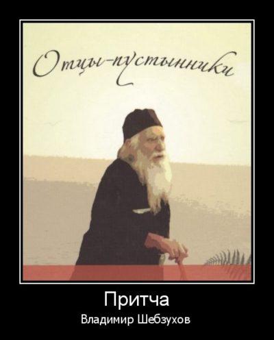 Владимир Шебзухов Духовная поэзия - Страница 5 Ccccc130