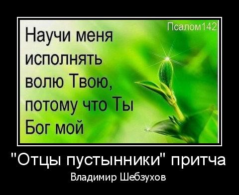 Владимир Шебзухов Духовная поэзия - Страница 5 Ccccc131