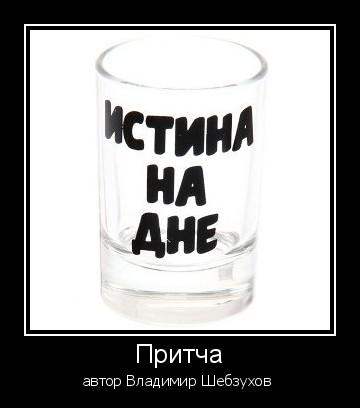 Владимир Шебзухов Притчи  - Страница 41 Ccccc134