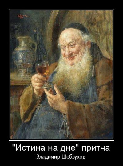 Владимир Шебзухов Притчи  - Страница 41 Ccccc135