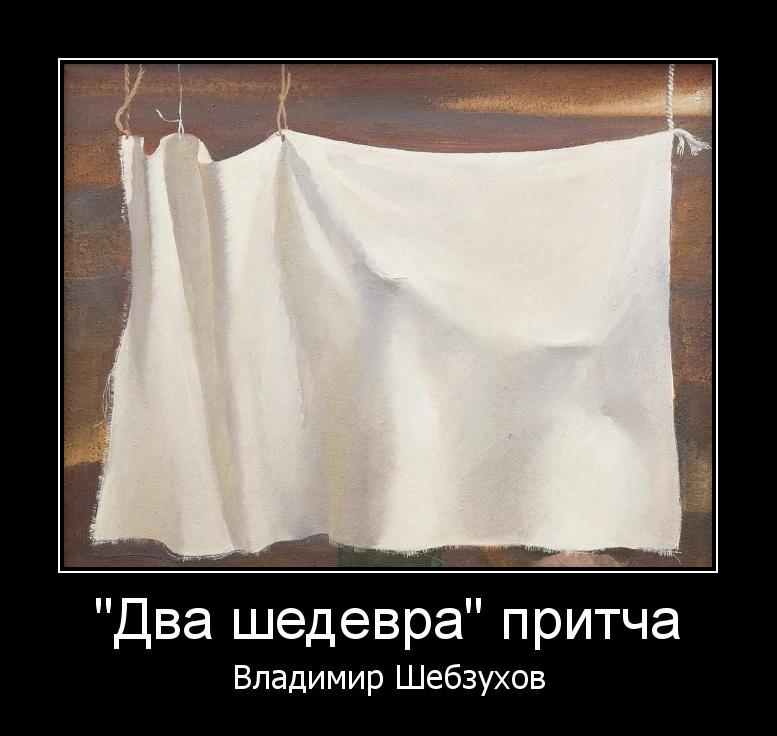 Владимир Шебзухов Притчи  - Страница 41 Ccccc147
