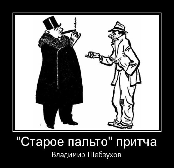 Владимир Шебзухов Притчи  - Страница 42 Ccccc150