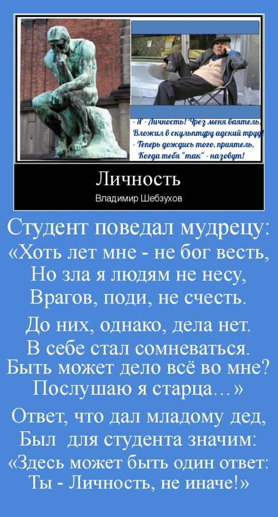 Притчи от Владимира Шебзухова - Страница 18 Ccccc185