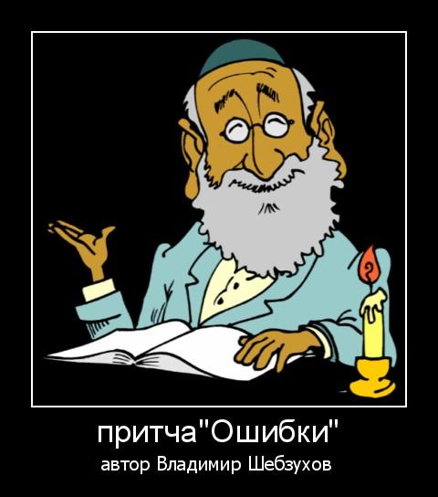 Притчи от Владимира Шебзухова - Страница 15 Cccccc10