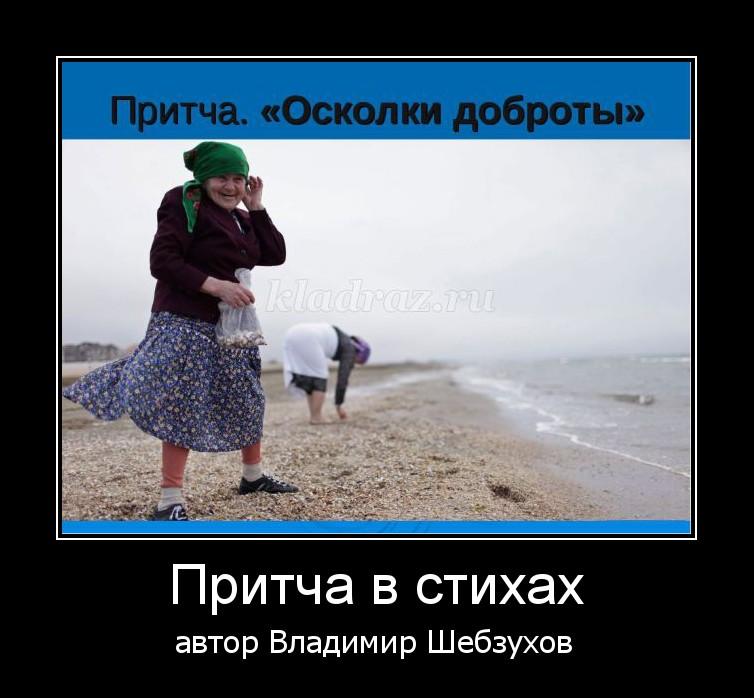 Владимир Шебзухов Притчи  - Страница 37 Cccccc11