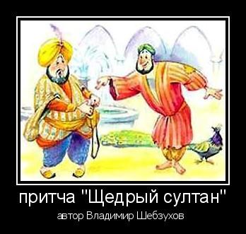 Владимир Шебзухов Притчи  - Страница 37 Cccccc13
