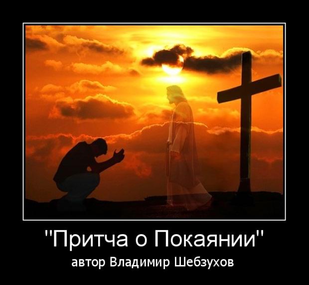Владимир Шебзухов Духовная поэзия - Страница 5 Cccccc17