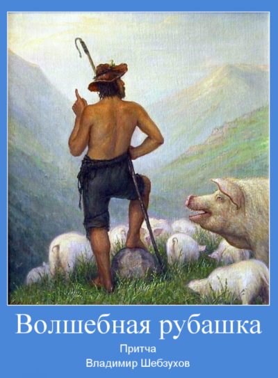 Владимир Шебзухов Притчи  - Страница 46 Cccccc32