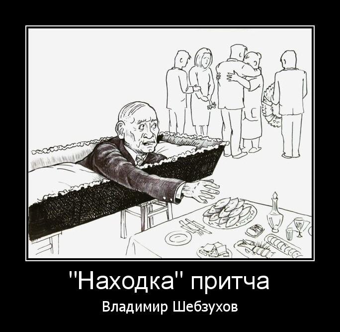 Притчи от Владимира Шебзухова - Страница 15 Cccccc33