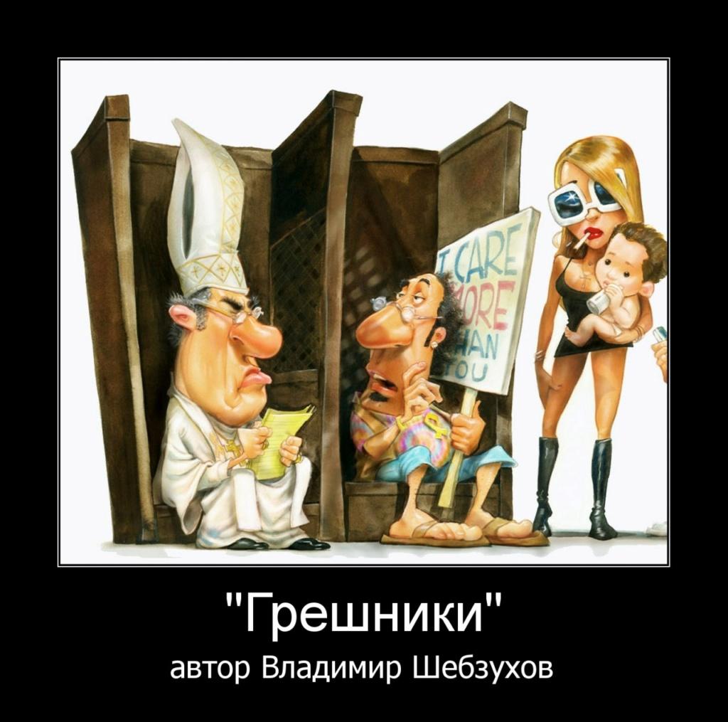 Владимир Шебзухов Притчи  - Страница 37 Cccccc37