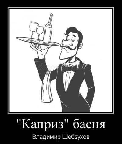 Притчи от Владимира Шебзухова - Страница 18 E-400x10