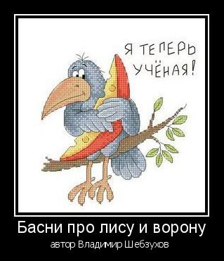 *** ПАРОДИИ НА БАСНИ *** E_e_ee10