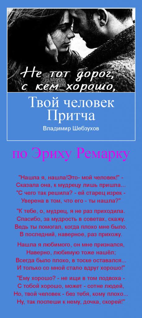 Владимир Шебзухов Женское - Страница 3 E_znz_10