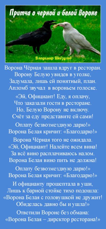 Притчи от Владимира Шебзухова - Страница 19 Ee__ae10