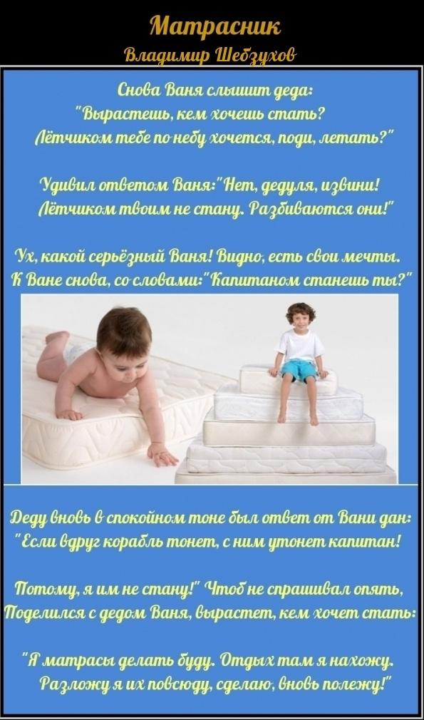 Владимир Шебзухов Стихи, сказки, детское - Страница 6 Eee11