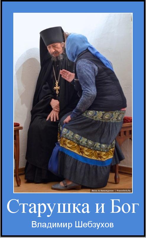 Владимир Шебзухов Духовная поэзия - Страница 6 Eeeeo-10