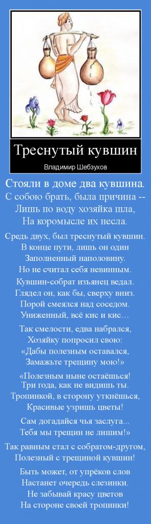 Притчи от Владимира Шебзухова - Страница 18 Eezeee10