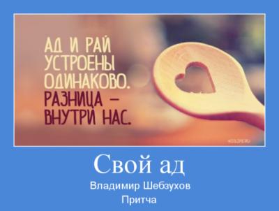 Владимир Шебзухов Духовная поэзия - Страница 6 En-s-411