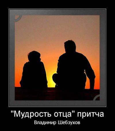 Владимир Шебзухов Притчи  - Страница 37 Eseeey10
