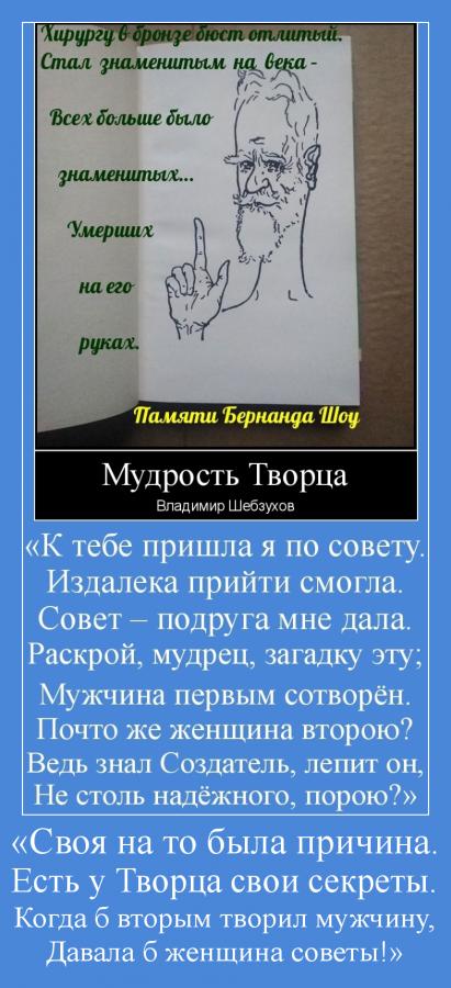 Владимир Шебзухов Женское - Страница 3 Eseeey11