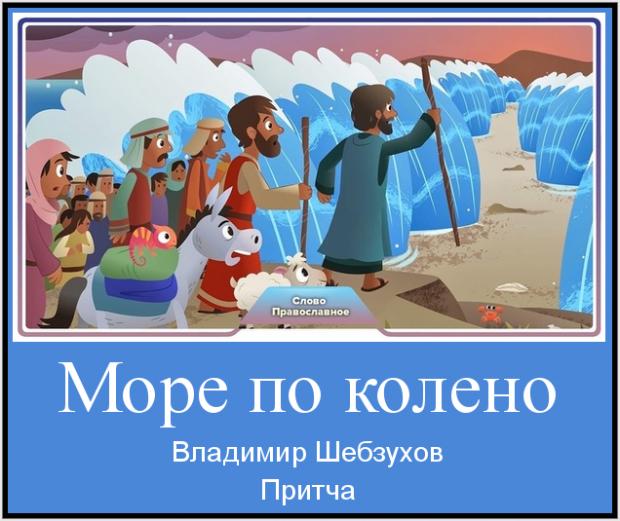 Владимир Шебзухов Притчи  - Страница 47 Ez__z-11
