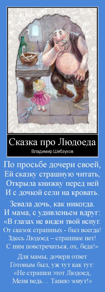 Владимир Шебзухов Стихи, сказки, детское - Страница 6 Ezee10