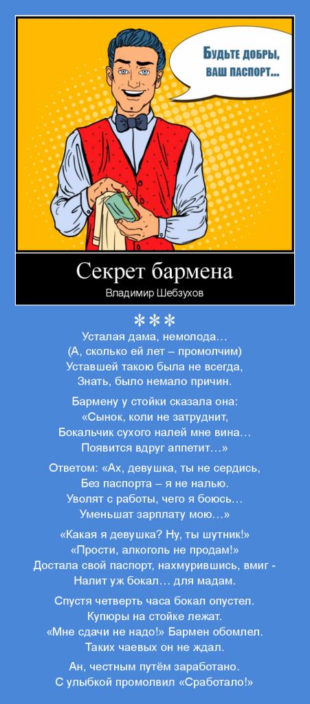 Владимир Шебзухов Притчи  - Страница 45 Ezeze_10