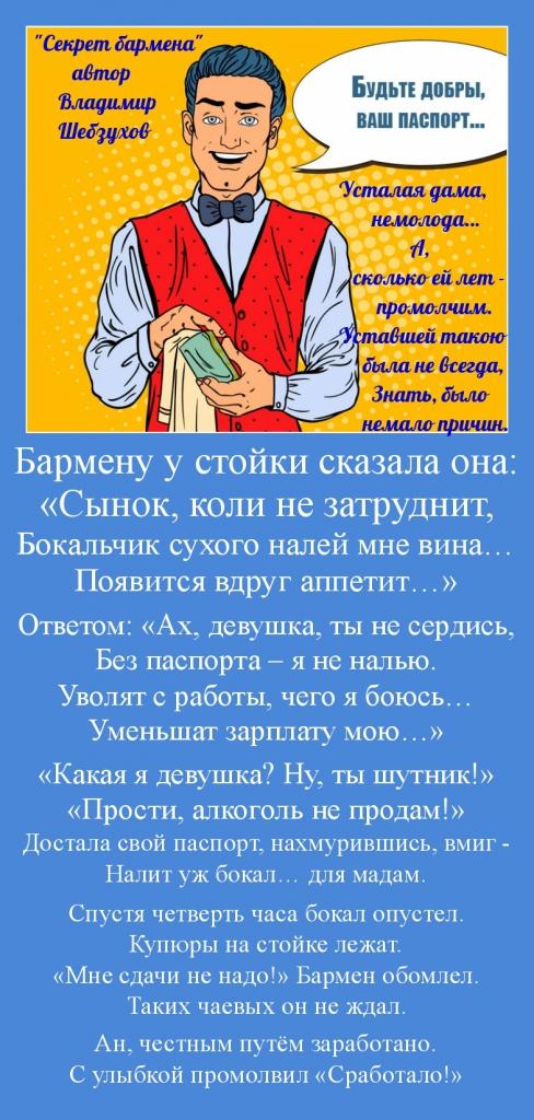 Владимир Шебзухов Притчи  - Страница 45 Ezeze_11