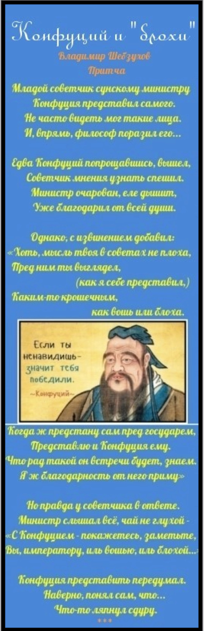 Владимир Шебзухов Притчи  - Страница 53 Iei--i10