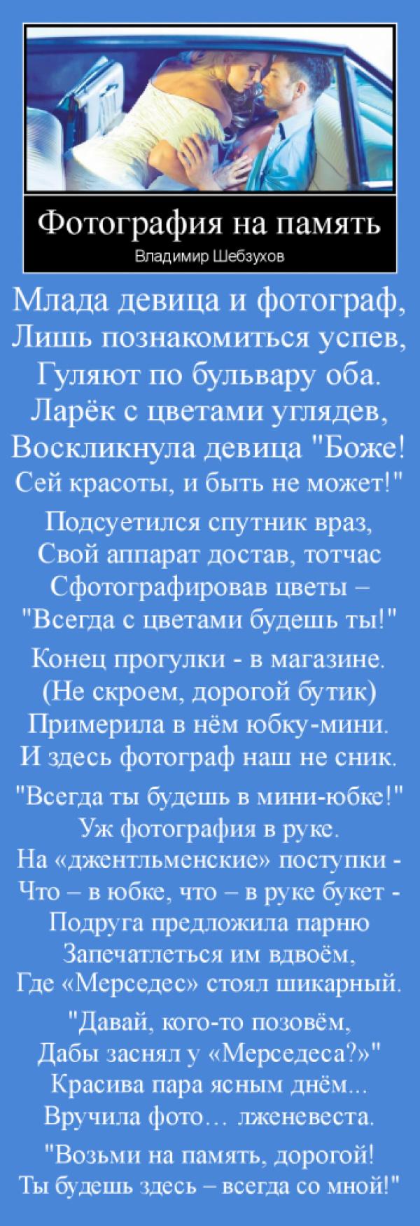Владимир Шебзухов Притчи  - Страница 45 Ieseic11