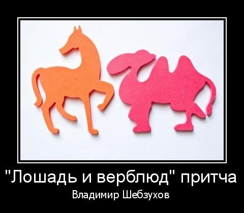 Владимир Шебзухов Притчи  - Страница 41 Iu__au15