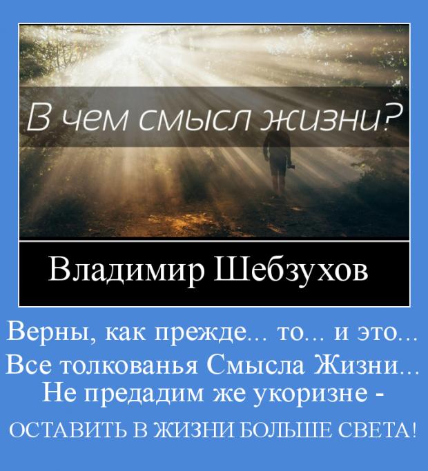 Владимир Шебзухов Притчи  - Страница 43 N_a_eo10