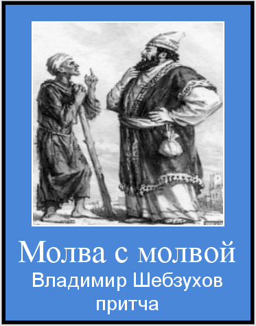 Владимир Шебзухов Притчи  - Страница 47 N_e_n_10