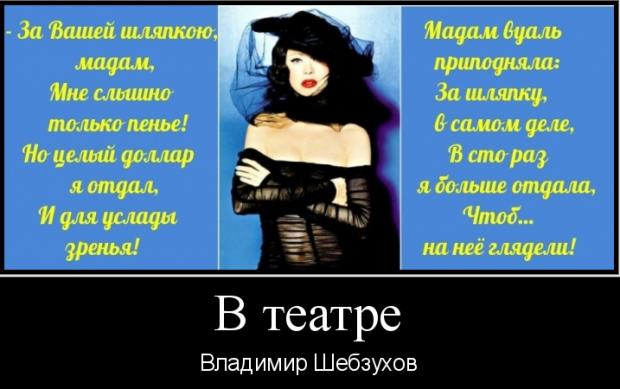 Владимир Шебзухов Женское - Страница 3 N_ezee10