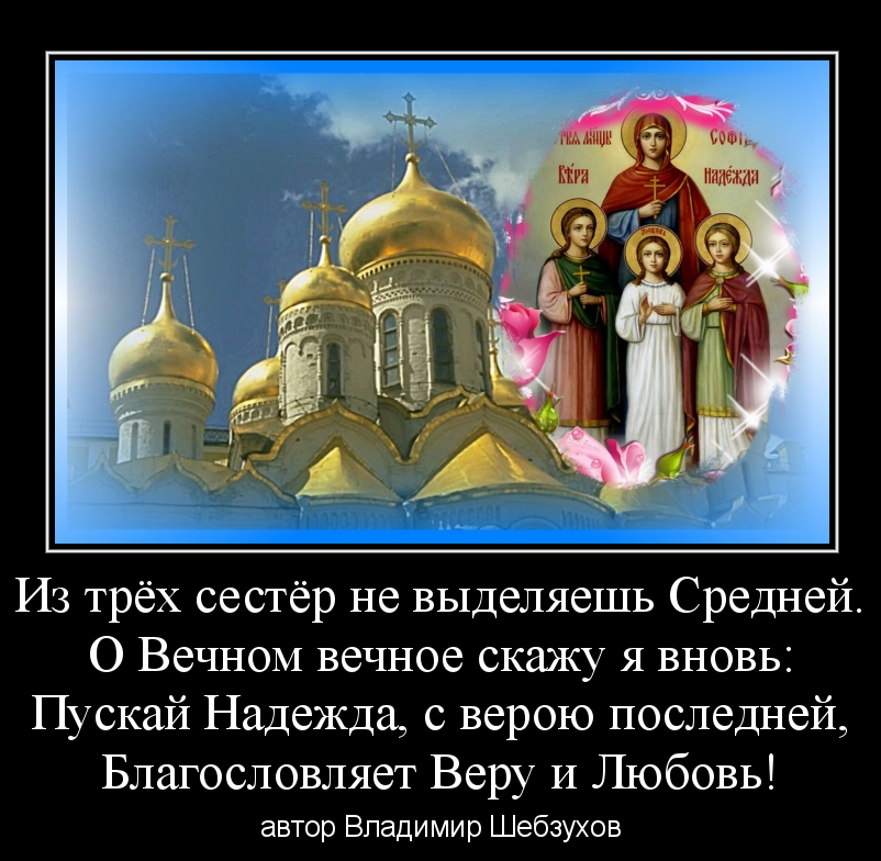 Владимир Шебзухов Духовная поэзия - Страница 5 Nze_sz11