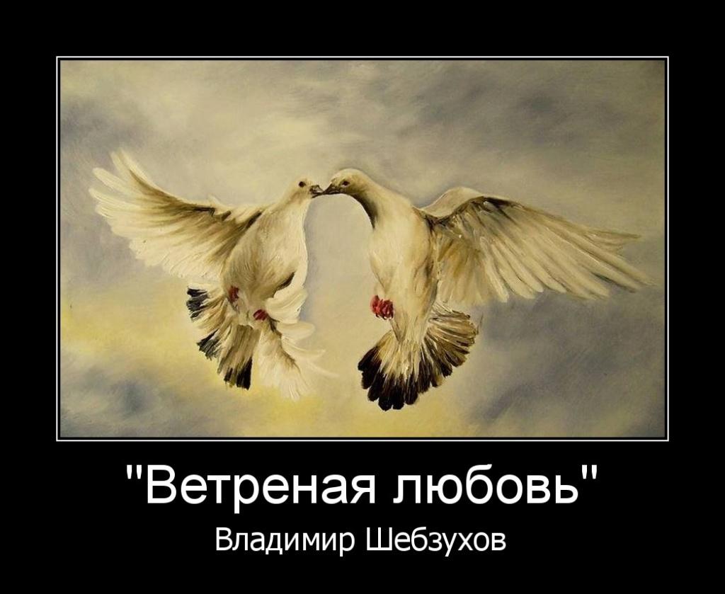 Притчи от Владимира Шебзухова - Страница 15 Nzeezc10